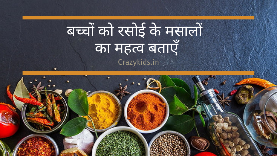 benefit of Spices