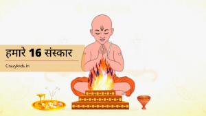 Hindu Sanskar