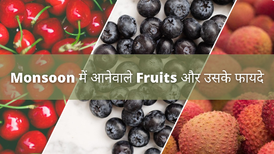 Monsoon Fruit
